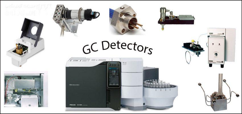 دتکتورهای رایج در کروماتوگرافی گازی جی سی