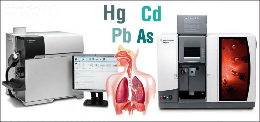 تعیین عناصر فلزی سنگین در بدن با AAS و ICP MS