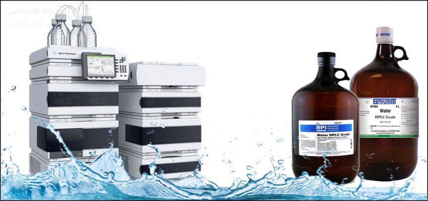 آب مورد استفاده برای HPLC