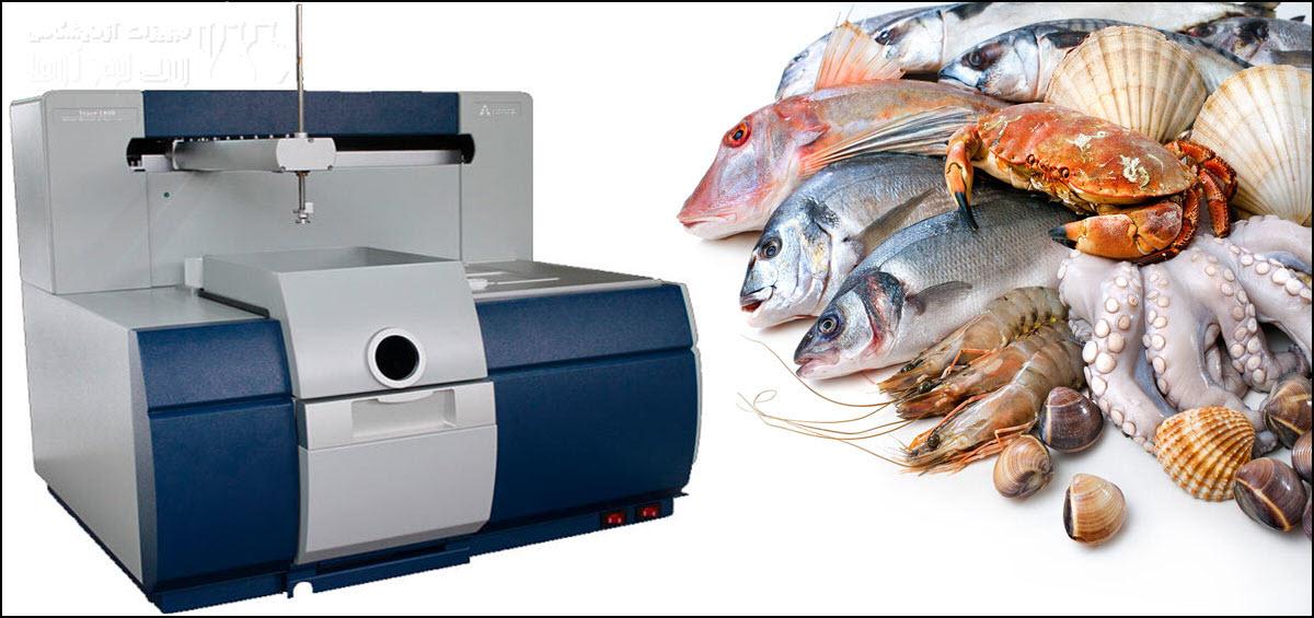 بررسی آلودگی فلزات در ماهی و غذا های دریایی با دستگاه اسپکتروفتومتر FAAS